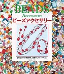 Beads Accessories #971 (Japanese text)