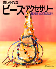Bead Accessory (peach cover) (Japanese text)