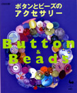 Buttons and Beads(Japanese text)